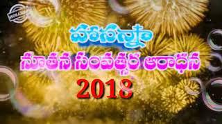 HOSANNA MINISTRIES NEW YEAR SONG 2018