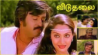 Rajinikanth Hit Tamil Full Movie |  VIDUTHALAI | Sivaji Ganesan,Madhavi & Anuratha