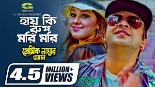 Hay Ki Rup Mori Mori || ft Shakib Khan , Apu Biswas |  Premik Number One | S I Tutul