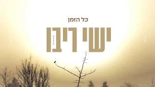 ישי ריבו - כל הזמן   Ishay Ribo - Kol Hazman
