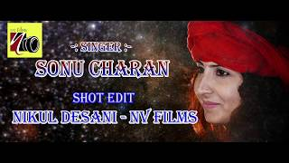 HARE KAN NANDA ! SONU CHARAN ! SHOT AND EDIT NV FILMS NIKUL DESANI 2017