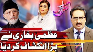 BREAKING: Uzma Bukhari Revealed Who is Behind Model Town Incident | Express News