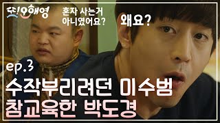 Another Miss Oh 따뜻한 짜장과 신발 160509 EP.3