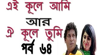 Bangla Natok Ei Kule Ami R Oi Kule Tumi Part 64  Ft  Mosharraf Karim & Shokh  on 24 June 2016