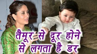 Kareena Kapoor Khan SCARED of being AWAY from Taimur Ali | FilmiBeat