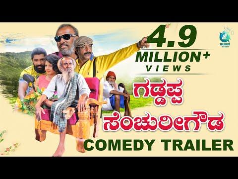 Xxx Mp4 Gaddappa Century Gowda New Comedy Trailer Subha Punja Loki Kannada 2017 3gp Sex