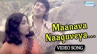 Kannada Hit Songs - Maanava Naaguveya From Bahaddur Gandu