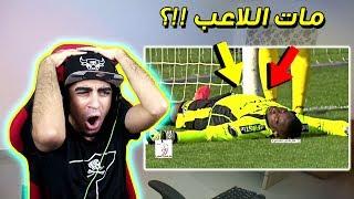 10 لاعبي كرة قدم ماتوا من الألم أثناء المبارة 💔 !! ابشع الاصابات 😱 !!