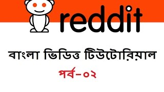 Reddit Bangla Video Tutorial: Part-2 | Free Affiliate Marketing Tips
