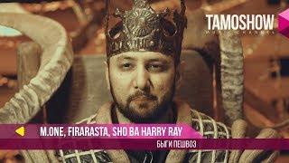 M.ONE, FiraRasta, SHO ва Harry Ray - Быги пешвоз (2018)