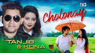 Cholonay | Tanjib Sarowar | Kona | Mehjabin | Tousif Mahbub | Epitaph |Bangla New Music Video 2017