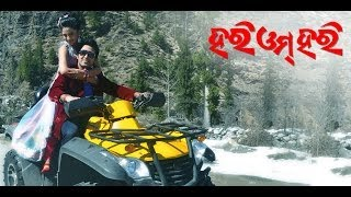 Odia Movie Hari Om Hari | Chapi Chapi | Akash | Riya | Latest Odia Songs