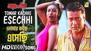 Tomar Kachhe Esechhi - Bengali Movie Praner Cheye Priya in Bengali Movie Song
