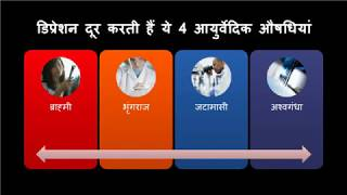 How to Remove Depression in Hindi? Ayurvedic Drugs for Stress Removal