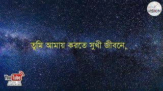 Tumi Amay Korte Sukhi Jibone  by Rajib & Luipa | Song Lyrics | Bangla Movie Song | SKD VISION