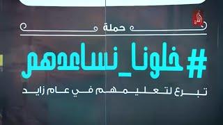 حملة خلونا نساعدهم تنطلق في رأس الخيمة   مساء الامارات 19-09-2018