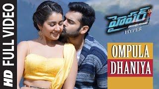 Ompula Dhaniya Full Video Song || Hyper || Ram Pothineni, Raashi Khanna || Telugu Songs 2016