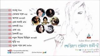 Various Artists - Pencil Aka Chobi - 2 - Full Audio Album   Sangeeta