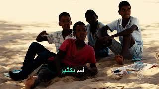 قطار الحياة موريتانيا (برومو) 03 أكتوبر - 22 مكة المكرمة