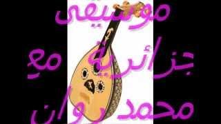 Mohamed Rouane Music - محمد روان