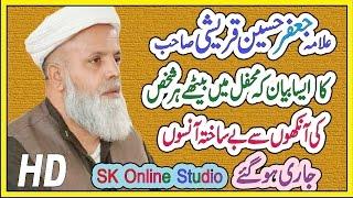 Jafar Hussain Qureshi 2017 || Ali Ki Shan Bayan Jis Ny Pori Mehfil Ko Rula Dia || SK Online Studio