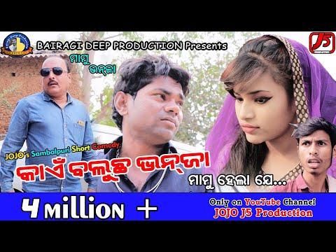 Xxx Mp4 Kaen Baluchha Bhanja Mamu Hela J Jogesh JOJO II New Sambalpuri Comedy II JOJO J5 Production 3gp Sex