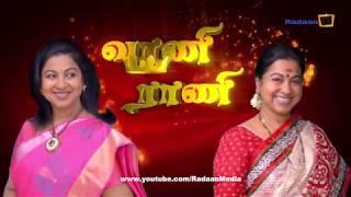 வாணி ராணி - VAANI RANI - Promo 414