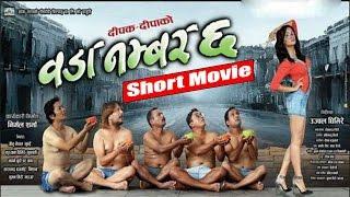 Woda Number 6    वडा नम्बर ६    Hit Nepali Movie    Clipped Movie
