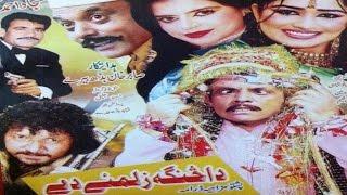 Pashto Comedy Telefilm Movie - DA ZANGAH ZA LAMAE DE - Jahangir Khan, Hussain Swati, Shanza