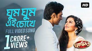 Ghumghum Ei Chokhe | Romeo | Dev | Subhashree | Shreya  | Sonu Nigam | Jeet Gannguli