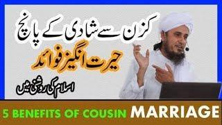 Cousin Se Marriage Karne Ke 5 Faayede BY MUFTI TARIQ MASOOD SAAHAB DB