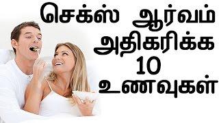 செக்ஸ் ஆர்வம் அதிகரிக்க 10 உணவுகள் | Best food to increase sex intrest in tamil