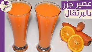 عصير الجزر بالبرتقال مطبخ ساسى