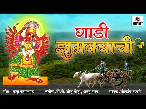 Xxx Mp4 Gaadi Jhumkyachi Jhumkyachi DJ Marathi Devi Bhaktigeet Official Audio Sumeet Music 3gp Sex