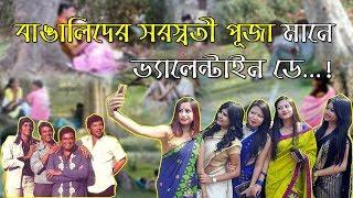Saraswati Puja - The Valentine's Day of  Bengalis | New Bangla Funny Video 2018 | KhilliBuzzChiru