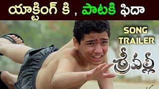 ఈ యాక్టింగ్ కి పాట కి ఫిదా అయిపోతారు భయ్యా || Srivalli Latest Telugu Song Trailer 2017