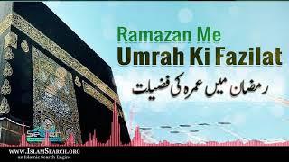 Ramazan me Umrah ki Fazilat    #Ramazan Reminder    IslamSearch