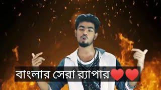 Bangla rap gaan 2