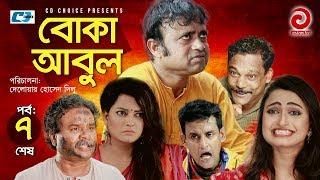 Boka Abul | Episode 07 End | Bangla Comedy Natok | Aa Kho Mo Hasan | Shompa | Odhora Priya | Farzana