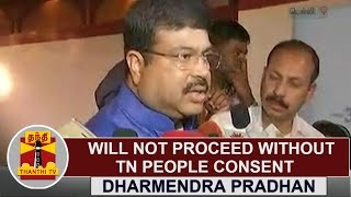 Will not proceed without TN People Consent | Dharmendra Pradhan on Hydrocarbon Project | Thanthi TV