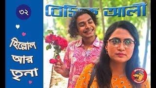 Bangla Comedy Natok 2018: Basic Ali-32 | Tawsif Mahbub Natok | Bangladeshi Natok 2018