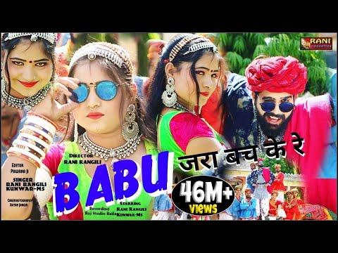 Xxx Mp4 रानी रंगीली 2018 जबरदस्त हिट सांग बाबु जरा बचके रे Latest Rani Rangili Dj Rajasthani Song 2018 3gp Sex