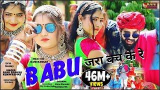 रानी रंगीली 2018 जबरदस्त हिट सांग - बाबु जरा बचके रे - Latest Rani Rangili Dj Rajasthani Song 2018