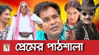 "Bangla Comedy Natok ""Premer Pathshala"" HD 1080p 