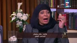 كل يوم - المحامي صلاح سليمان يدافع عن المحاميين بعد هجوم حاد من المطلقات عليهم