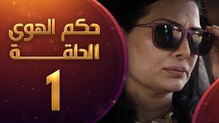 مسلسل حكم الهوى الحلقة 1 الاولى | HD - Hakam AlHawa Ep1