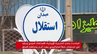 إيران تجدد رفضها استفتاء إقليم كردستان