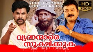 Vrudhanmare Sookshikkuka Full movie | Comedy movie | Dileep | Jayaram
