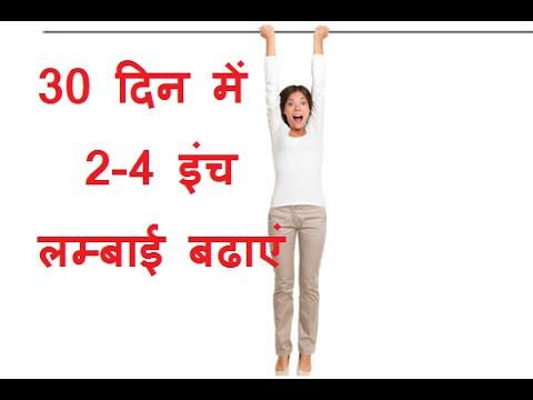 लम्बाई बढ़ाने के आसान उपाय | Increase Height Tips In 1 Week |
