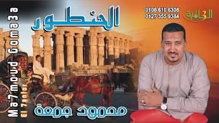 عم يا بتاع الحنطور للنجم محمود جمعه مع تحيات هاله فون